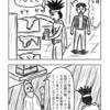 4コマ漫画「こうですか?わかりません」77話