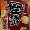 世界一美味しいポテトチップスの味、知ってますか??教えます!