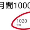 今月も、月間1000PVを達成してしまいました…! -総アクセス数も4000PV超えておりました。