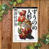 【呪われた人形】〝ずうのめ人形〟澤村 伊智―――比嘉姉妹シリーズ第2弾!
