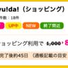 【ハピタス】セディナカードJiyu!da!で8,000pt(8,000円)! 年会費無料♪