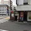 和歌山県京橋[幸太郎ラーメン]までツーリング