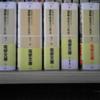 【雑記】境界線上のホライゾン 全巻セットの電子版がBOOK☆WALKERで(実質)85%引きで購入できる裏技