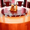 お宮参りのご食事会 ロイヤルパークホテル水天宮 「桂花苑 お宮参りプラン」