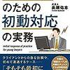 『若手弁護士のための初動対応の実務』