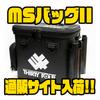 【34】人気バッカンのパワーアップモデル「MSバッグII」通販サイト入荷!