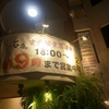 【居酒屋/南部・那覇】松山にある居酒屋、石庭(せきてい)にいってきましたよー