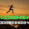 【ダイエット企画】1ヵ月経過の中間報告  〜ランニングダイエット30日間の苦悩の日々〜