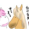 セン馬になると中性的になる馬とオスのままの馬