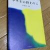 『マチネの終わりに』至高の恋愛小説【読書記録】#95点目