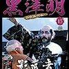 「黒澤明 DVDコレクション」15『影武者』
