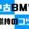 BMWの車検費用を安く抑える3つのポイント