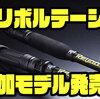 【ジャッカル】期待の新ブランド追加モデル「リボルテージ RV-C70MH-FMG・RV-C69MH-MON・RV-S69MH-MON」発売!