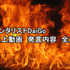 【炎上動画】メンタリストDaiGo 発言内容 全文 書き起こし