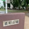仙台でいちばん小さな図書館|肴町公園[おさんぽ仙台]