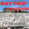 アルバニア、首都ティラナから日帰りで行けるおすすめの観光スポット。
