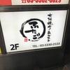 大阪焼肉・ホルモン ふたご 西新宿7丁目店(東京五社巡り)