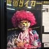 映画「新宿タイガー」を観て、ある忘れられたアーチストのことを思い出した