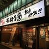 千葉稲毛駅前の寿司店「すし問屋 まるなみ」は安くてボリュームたっぷりの寿司ランチがおすすめ!