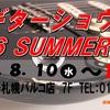 札幌ギターショウ2016~SUMMER イベントのご案内 「ルシアー駒木」