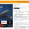 AmazonのFire TV Stickが1000円割引!&Amazonチャージで1000ポイントもらえる!