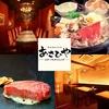 【オススメ5店】川崎・鶴見(神奈川)にあるステーキが人気のお店