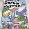 WebをやるならDockerを試して学ぼう - 実務にDevOpsを持ち込むまでのハナシ