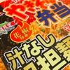 【北海道限定】「やきそば弁当『汁なし担々麺』」を食べました