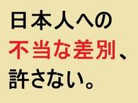 【愚行】 法務省主催で極めて憲法違反濃厚な、いわゆるヘイトスピーチ解消法(日本人差別法)をどのように展開していくかを目的とした会議が開かれていた模様!