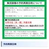横浜市コロナワクチン接種予約