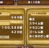 【連盟指令】竜王6日目 最終任務完了