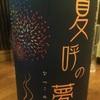 宮城県 小金澤 山廃純米 うすにごり原酒 夏呼の夢