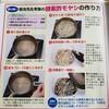 一食15円の酢モヤシでベジファースト