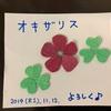 フリーハンドでお花~♪【紙バンド・エコクラフト手芸】