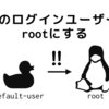 SSHのデフォルトログインユーザーをrootにする