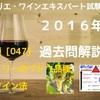 過去問解説 2016年 共通 [047] シェリーのブドウ品種・新ワイン法