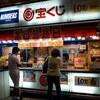 日本で一番行列ができる西銀座チャンスセンターに並んでみた。