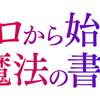 【タイトルロゴフォント】ゼロから始める魔法の書