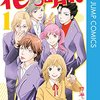 【無料で読める】花のち晴れ~花男 Next Season~ 【花より男子好きなら絶対読むべし!】