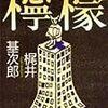 梶井基次郎「檸檬」を読んで