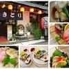 【オススメ5店】西武新宿線(航空公園~南大塚)(埼玉)にある宴会場が人気のお店