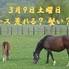 【3月9日 土曜日競馬】全レース荒れる指数分析 中山競馬 阪神競馬 中京競馬