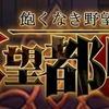 【ポイ活】「欲望都市」縁組12回達成【達成まで3日】