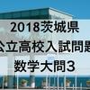 2018茨城県公立高校入試問題~大問3(3)「確率」~【数学過去問を解き方と考え方とともに解説】