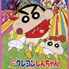 映画クレヨンしんちゃんシリーズのパンフレットのお話【雑記】
