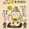 【カレー事情聴取2019Vol.24】北は北海道から南は熊本まで。肉から魚貝までほっこりカレーがいただけるイベント。