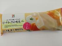 セブンの「ヨーグルト味ソース入り」ピーチヨーグルト味氷バーが美味しい!優しい桃感がたまらなく美味しい!