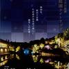 11/26 目白庭園 秋の庭園ライトアップイベント 演奏会