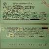 JR東海&16私鉄乗り鉄たびきっぷで気ままに行く