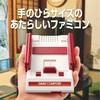 任天堂が復刻版のファミコン「ニンテンドークラシックミニファミリーコンピュータ」の販売再開